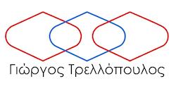 Τρελλόπουλος Γεώργιος